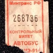 Без билета