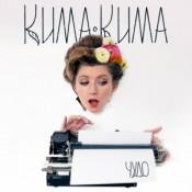 КимаКима