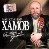 Александр Хамов