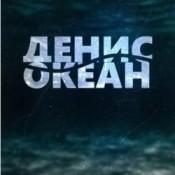 Денис Океан