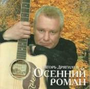 Игорь Дрягилев