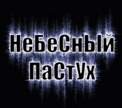 НеБеСнЫйПаСтУх