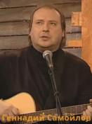 Геннадий Самойлов