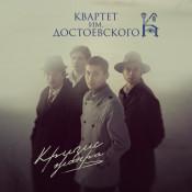 Квартет имени Достоевского
