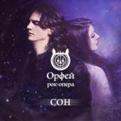 Рок-опера Орфей