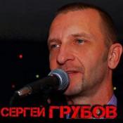 Сергей Грубов