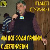 Павел Сурмач