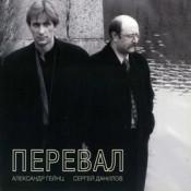 Александр Гейнц и Сергей Данилов