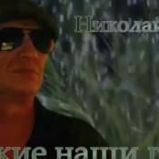 Николай Берег