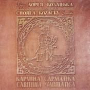 Хорея Козацька